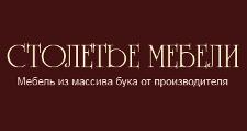Мебельная фабрика «Столетье мебели», г. Пятигорск
