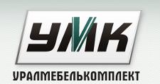 Оптовый поставщик комплектующих «Уралмебелькомплект», г. Екатеринбург