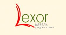 Салон мебели «Лексор», г. Новосибирск