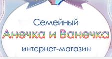 Интернет-магазин «Анечка и Ванечка», г. Нижний Новгород