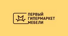 Салон мебели «Первый гипермаркет мебели», г. Екатеринбург