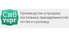 Мебельная фабрика «Сибторг», г. Новосибирск