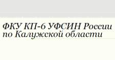 Изготовление мебели на заказ «ФКУ КП-6 УФСИН России по Калужской области», г. Калуга