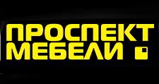 Мебельная фабрика «Проспект мебели», г. Ульяновск