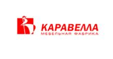 Мебельная фабрика «Каравелла», г. Иваново