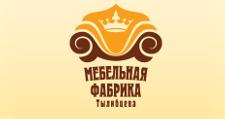 Мебельная фабрика «Тылибцева»