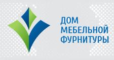 Розничный поставщик комплектующих «Дом мебельной фурнитуры», г. Москва