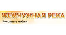 Розничный поставщик комплектующих «Жемчужная река», г. Челябинск