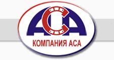 Оптовый поставщик комплектующих «АСА Компания», г. Нижний Новгород