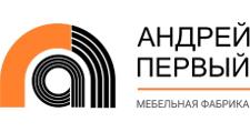 Мебельная фабрика «Андрей первый», г. Москва