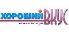 Оптовый поставщик комплектующих «Фабрика фасадов Хороший вкус», г. Челябинск