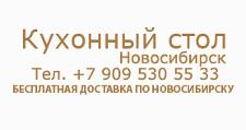 Мебельный магазин «Кухонныйстол.рф», г. Новосибирск