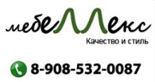 Изготовление мебели на заказ «Мебель Лекс», г. Заречный