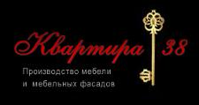 Изготовление мебели на заказ «Квартира 38», г. Новосибирск