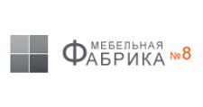 Изготовление мебели на заказ «Мебельная фабрика №8», г. Москва