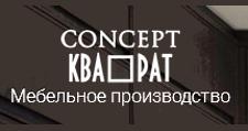 Изготовление мебели на заказ «CONCEPT KVADRAT», г. Санкт-Петербург