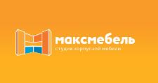 Изготовление мебели на заказ «Максмебель», г. Сургут