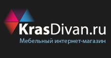 Салон мебели «КрасДиван.РФ», г. Красноярск