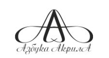Розничный поставщик комплектующих «Азбука Акрила», г. Новосибирск
