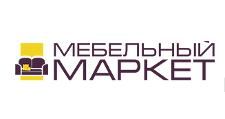 Салон мебели «Мебельный маркет», г. Новомосковск