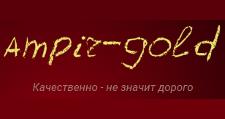 Интернет-магазин «Ампир Голд», г. Самара
