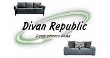 Мебельная фабрика «Divan Republic», г. Фурманов