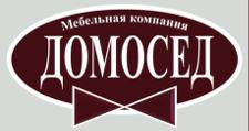 Мебельная фабрика «Домосед», г. Омск
