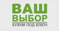 Изготовление мебели на заказ «Ваш выбор», г. Кострома