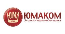 Розничный поставщик комплектующих «ПКФ «ЮМАКОМ»», г. Ставрополь