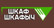 Изготовление мебели на заказ «Шкаф-Шкафыч», г. Москва