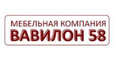 Мебельная фабрика «Вавилон58», г. Заречный