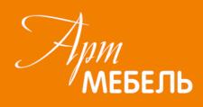 Мебельная фабрика «Арт Мебель», г. Воронеж
