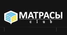 Изготовление мебели на заказ «МАТРАСЫ.club», г. Заречный