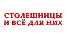Розничный поставщик комплектующих «СТОЛЕШНИЦЫ и ВСЁ для них», г. Москва