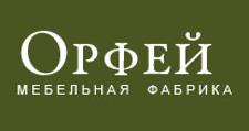 Мебельная фабрика «Орфей»