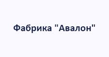 Мебельная фабрика «Авалон», г. Волжск