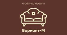 Мебельная фабрика «Вариант-М»