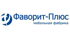 Мебельная фабрика «Фаворит-Плюс», г. Москва