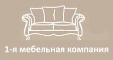 Мебельная фабрика 1-я мебельная компания