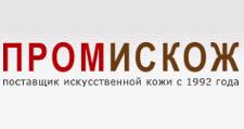 Розничный поставщик комплектующих «Промискож», г. Москва
