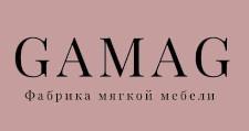 Мебельная фабрика «Gamag», г. Лосино-Петровский