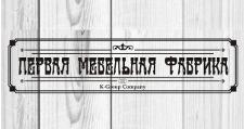Изготовление мебели на заказ «Первая Мебельная Фабрика (K-Group Company)», г. Волжский