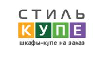 Изготовление мебели на заказ «Стиль-купе», г. Москва