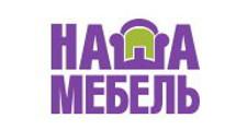 Мебельная фабрика «Наша мебель»