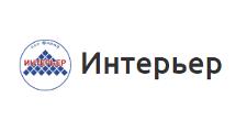 Оптовый поставщик комплектующих «Интерьер», г. Ярославль