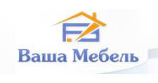Салон мебели «Ваша Мебель», г. Санкт-Петербург