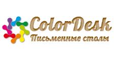 Оптовый поставщик комплектующих «ColorDesk», г. Москва