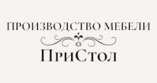 Изготовление мебели на заказ «ПриСтол», г. Истра