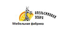 Мебельная фабрика «Апельсиновая зебра», г. Армавир