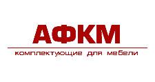 Оптовый поставщик комплектующих «АФКМ», г. Домодедово